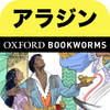 英語でアラジンと魔法のランプ「Aladdin and the Enchanted Lamp」iPhone版:英語タウンのオックスフォード・ブックワームズ・スーパーリーダー THE OXFORD BOOKWORMS LIBRARYレベル1